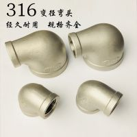 厂家直销不锈钢SUS316丝口异径弯头/内丝外接大小BSPT英制管件牙