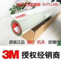 上海防爆膜公司_3m防爆膜