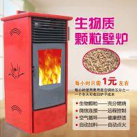 颗粒炉子取暖烧颗粒的节能环保采暖炉家用环保炉新型生物质燃料炉