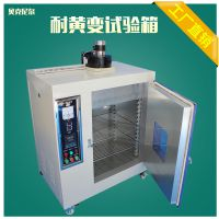 不锈钢高温耐黄变试验机东莞厂家现货供应