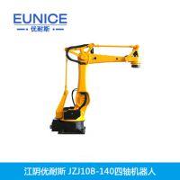 江阴优耐斯JZJ10B-140四轴工业机器人厂家直销