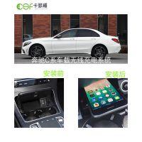卡瑟福奔驰C系专车专用车载无线充电系统