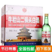 牛栏山二锅头(原出口美国)二锅头56度750ml*6瓶高度白酒整箱装