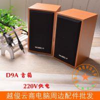 220V供电音箱 D9A桌面木质音响 电脑家用办公对箱
