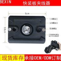 适用佳能尼康单反联机拍摄线夹相机数据线固线器固定快装板锁线器