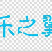 山东乐之翼游乐设备有限公司