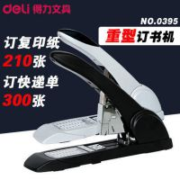 得力重型订书机0395 大型订书器 可订210页 办公财务用品