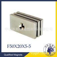 方块沉头孔强磁铁【F50X20X5-5mm】钕铁硼强力磁铁 吸铁石 磁钢