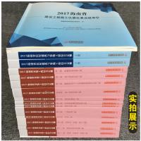 2017海南省房屋建筑与装饰、装修和安装工程综合定额 全套18册
