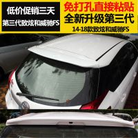 致炫尾翼丰田13-18新款改装专用时尚款台湾顶翼定风翼锋势威驰fs