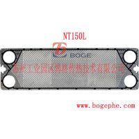 供应GEA NT150L板式换热器板片,胶垫