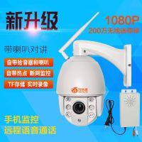 百特嘉 智能球机 摄像头厂家 网络监控器 红外球机 无线监控球形摄像机 200万 1080P
