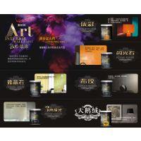 山东淄博环保涂料厂家数码彩供应艺术墙漆艺术乳胶漆