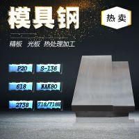 模具钢预硬塑料模用钢 NAK80 718 S136H 2711 2738 P20