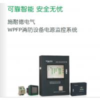 特价供应WPFPSG192施耐德电气火灾监控系统WPFPSG256全新原装正品质量高