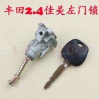佳美左门锁 主驾驶车门锁  平齿锁  TOY43AT锁芯  中控锁