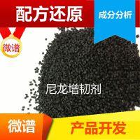 尼龙增韧剂配方分析 塑料增韧剂 合成材料助剂 成分检测