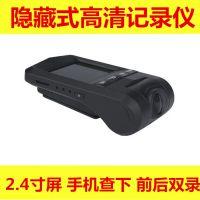 新款WIFI隐藏式行车记录仪 高清夜视前后双镜头记录仪手机查下