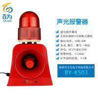 大功率语音声光报警器 近距离遥控控制播报器 BY-K503
