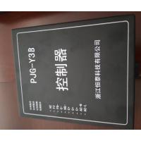 销售浙江恒泰PJG-Y3B控制器
