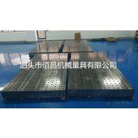 佰昌1000*1500三维柔性焊接平台 三维柔性焊接组合夹具 生产厂家