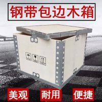 定制出口免熏蒸胶合板木箱钢带熏蒸物流快递胶合板 木箱 可拆卸木包装箱