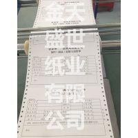 吉安混凝土发货单厂家专业定做印刷,金天盛世纸业专业可靠!