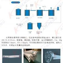 盐水ptfe膜组件价格-凯晟科技(推荐商家)