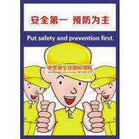 安全生产漫画海报 编号YU1755 规格50*70cm 数量6张/套