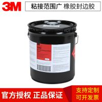 3m胶水 3m1099橡胶封边胶 氯丁胶金属 橡胶 塑料皮革织物