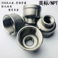 厂家直销不锈钢SUS304丝口大小头异径接头/内丝NPT美标管件牙2分