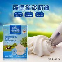 烘焙原料 德国进口 欧德宝动物淡奶油 27*200g 欧德堡淡奶油批发