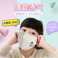 卡通PM2.5防雾霾儿童口罩 春夏防颗粒花粉瘦脸设计儿童面罩批发
