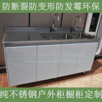 不锈钢户外柜定制不锈钢橱柜防水防晒室外户外柜上海不锈钢储物柜