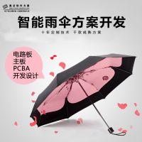 老人雨伞智能设计方案 天气预报gps定位防丢报警 控制板芯片研发