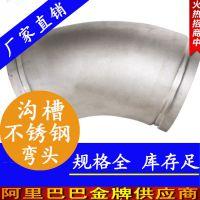 不锈钢沟槽式45度弯头|不锈钢水管弯头管件|沟槽式45度弯头生产厂