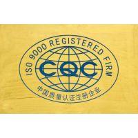 提供中国质量认证中心CQC认证