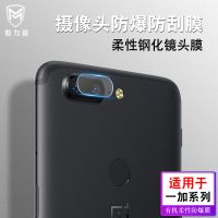 膜力保 适用于一加1+5T手机镜头膜 镜头保护膜 纤维玻璃防爆手机
