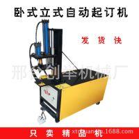 厂家直销木工设备 木工机械 拔钉机厂家 供应液压立卧两用拔钉机