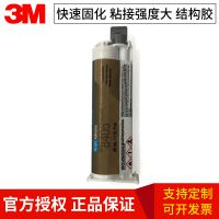 3M DP8405NS 耐高温结构胶环氧树脂胶 AB胶 粘接胶水 45毫升