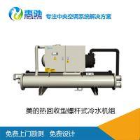 美的商用冷水机组_热回收型螺杆式冷水机组_美的空调经销商