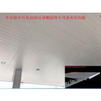 中石油加油站集成吊顶铝扣板 户型铝扣板 厂家批发