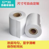 热敏收银纸57x30 小票纸收银纸 热敏打印纸 超市pos机打印纸定制