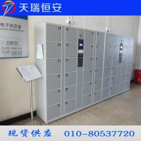 天瑞恒安 北京学校学生智能储物柜,北京学校联网型电子储物柜厂家