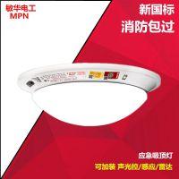 敏华吸顶灯消防应急灯面包灯LED应急照明灯具可加装红外感应 声控
