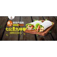 咸阳美食特色小吃加盟店丨七公主九味卷加盟
