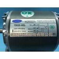 供应(原装正品)开利空调电机HA20CE231