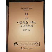 2017版中文版】ASME锅炉及压力容器规范国际性规范BPVC-Ⅱ-C-2017焊条、焊丝及填充金属