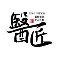医院建筑设计上海医匠医院设计专业医院装修设计