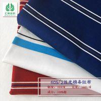 汇棉 60s/2双丝光棉色织条纹布全棉面料厂家